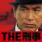 The刑事(ブエナウィンドオーケストラ)