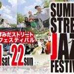 8月21・22日は「すみだ・ストリート・ジャズ・フェスティバル」で!