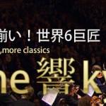 映画館で見るオーケストラ「シネ響」は19日まで!(もしかしたら20日まで)