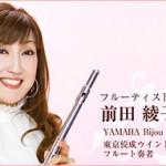 東京佼成ウインドのフルート奏者「前田綾子」さんのフルート上達レッスン