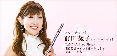 フルーティスト「前田綾子」