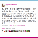 収益の一部を義援金にあてたライブを24日新宿「J」で
