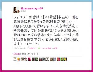 フォロワーの皆様!【RT希望】収益の一部を義援金にあてたライブを24日新宿「J」03-3354-0335にて行います!